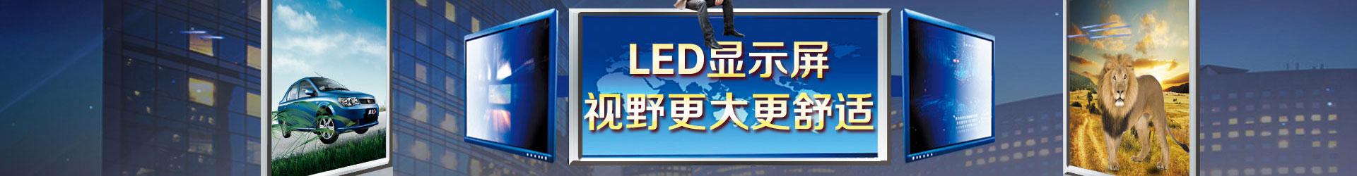 宁波led显示屏,宁波全彩led显示屏,宁波户外led显示屏